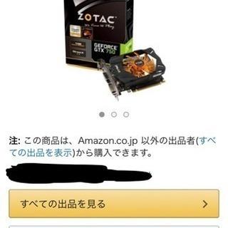 グラボ GeForce GTX 750 1GB