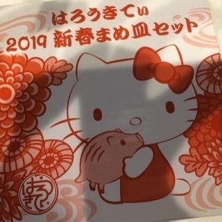 はろうきてぃ2019新春まめ皿セット