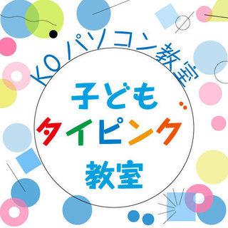 【松山】子どもタイピング教室