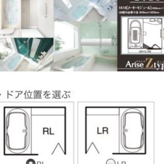 LIXIL ユニットバス アライズZ 1618サイズ(壁、天井なし)