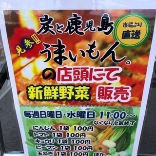 野菜販売市開催!!