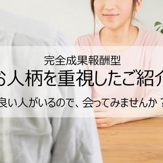 お人柄を重視したご紹介サービス無料ご相談会(1/27~2/2)