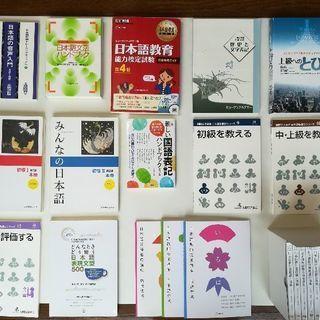 【値下げしました】ヒューマンアカデミー日本語教師養成講座教材一式...