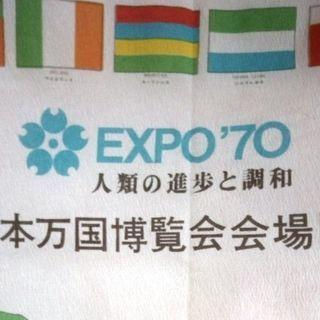 [新品・昭和レトロ]万博EXPO70バンダナ風呂敷