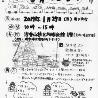 【開催案内】1/27(日)  第2回✨ 子育てフリマ開催!