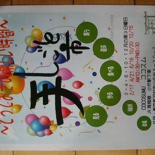 羽村市最大級のイベントが始まります!
