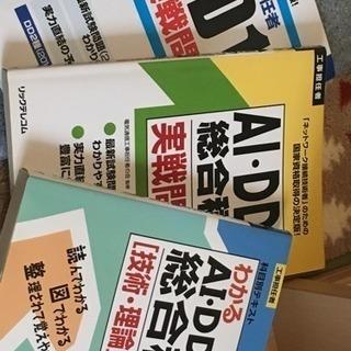工事担任者教材3冊セット