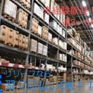 【☆週3OK!時短もOK!選べるワークスタイル!★ 倉庫内ピッキ...
