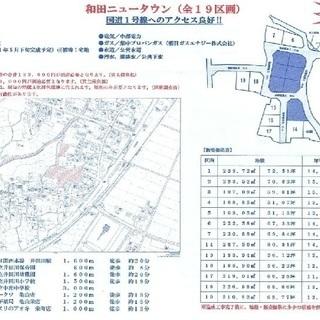 和田町宅地分譲