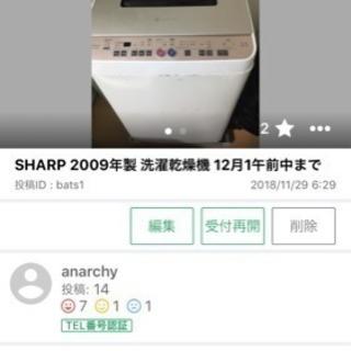 SHARP 洗濯機 1月14まで 画像の日付関係ないです