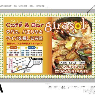 【スペインバル&カフェ】ひらそる【自然栽培の野菜&camp料理】店...