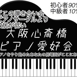 ピアノ愛好会