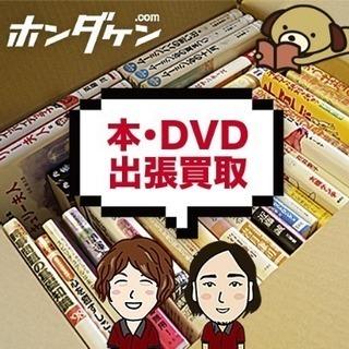 【ホンダケン】本・DVDその他、出張買取専門店。高松市より香川県...