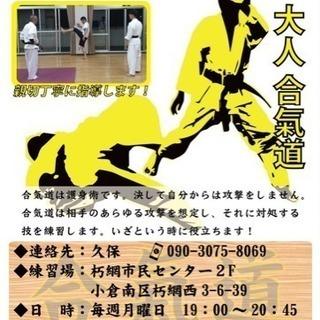 北九州市 合気道場生募集!!