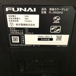 FL-24H2010 FUNAI 2018年製 24インチTV台付き − 宮城県