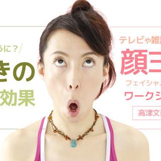 【3/7】フェイシャルヨガ(顔ヨガ):体験イベント