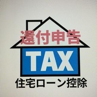 住宅ローン控除の還付申告。住まいを売って損が出た方へ。