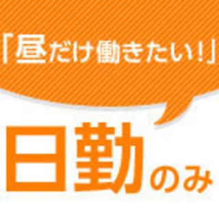 【市川市内】市川PC入替作業(1/15~2/28)※1日1拠点o...
