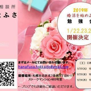 【1/22-24開催】さぁ、婚活を始めよう! はじめての婚活_勉強会