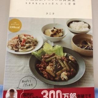 タニタ食堂 レシピ