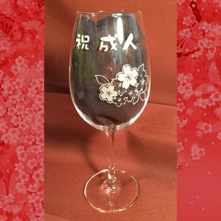 【¥0】店頭まで取りに来れる方に無料で差し上げます。『展示品/彫刻グラス・成人の日B1 (未使用)』※お一人様1点限りでお願いします。 - 生活雑貨