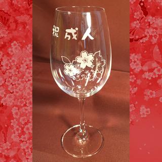 【¥0】店頭まで取りに来れる方に無料で差し上げます。『展示品/彫刻グラス・成人の日B1 (未使用)』※お一人様1点限りでお願いします。 − 愛知県