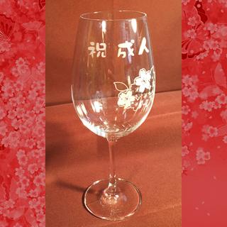 【¥0】店頭まで取りに来れる方に無料で差し上げます。『展示品/彫刻グラス・成人の日B2 (未使用)』※お一人様1点限りでお願いします。 - 売ります・あげます