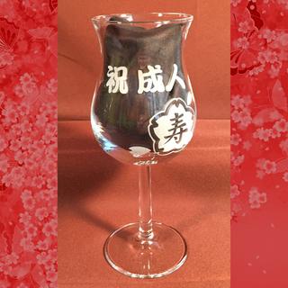 【¥0】店頭まで取りに来れる方に無料で差し上げます。『展示品/彫刻グラス・成人の日C1 (未使用)』※お一人様1点限りでお願いします。 - 名古屋市