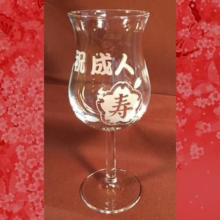【¥0】店頭まで取りに来れる方に無料で差し上げます。『展示品/彫刻グラス・成人の日C1 (未使用)』※お一人様1点限りでお願いします。 − 愛知県