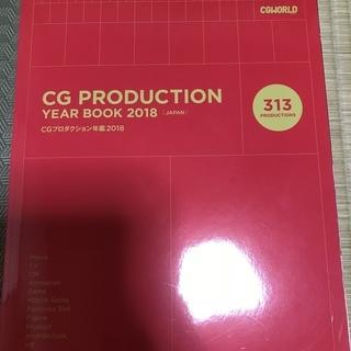 CGプロダクション年鑑2018