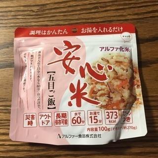 安心米(五目ご飯)10個