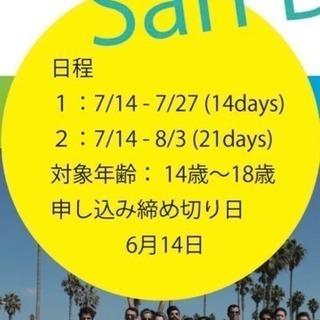 【アメリカ】ジュニアキャンプ留学