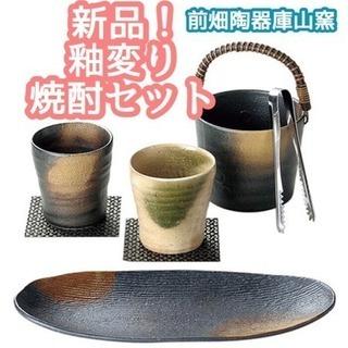 【新品未使用】焼酎セット 庫山窯 釉変り