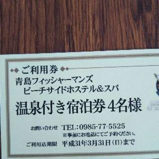青島フィッシャーマンズ4名分宿泊券(温泉付)