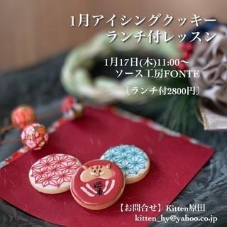 【募集】ランチ付アイシングクッキーレッスン