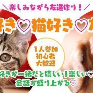 【友活】1月18(金)13時♡犬・猫が好き!集合!好きが一緒だと話...