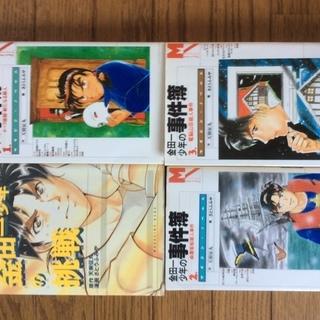 金田一少年の事件簿 4冊まとめ売り