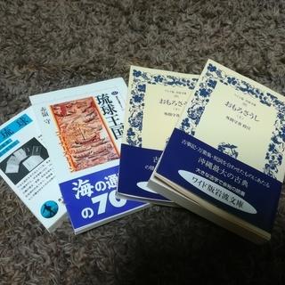 沖縄の文化について書籍を通して学びませんか?