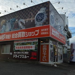 沼津市の買取なら、リサイクルマート沼津香貫店にお任せください!