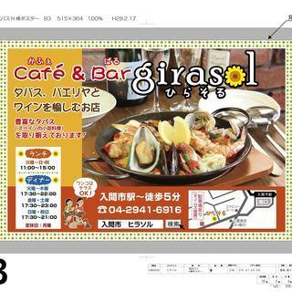 駅チカのカフェ&スペインバル【アルバイト募集中!】