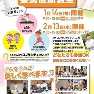 2月13日(水)姿勢健康教室開催🎵