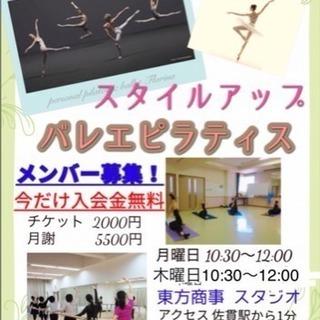 春の入会金無料キャンペーン