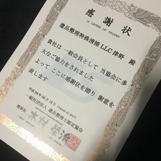 和歌山県から他社にない整理とその後のケア!!