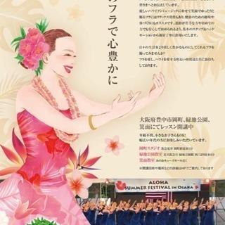 癒しのフラダンスで心豊かに 豊中市岡町フラダンス教室の画像