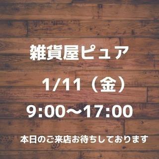 1/11(金)営業中 雑貨屋ピュア