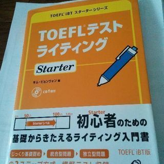 TOEFLテストライティング CD1枚付