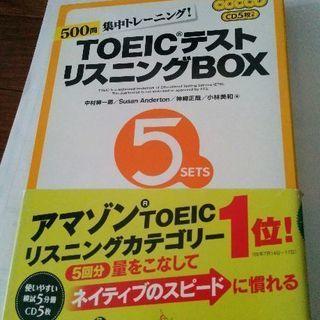 TOEICテストリスニングBOX 500問集中トレーニング