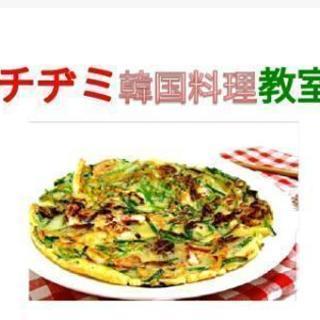 1月19日 韓国料理交流会 🧡 チヂミ
