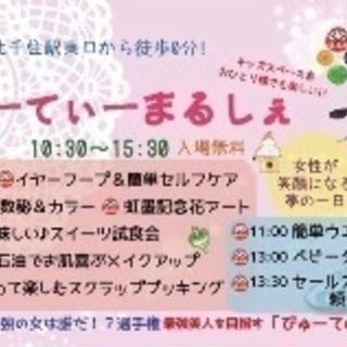 1/28(月)千住びゅーてぃーまるしぇ