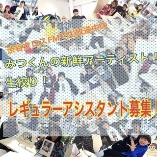 渋谷クロスFMラジオ番組のレギュラーアシスタントパーソナリティー募集!